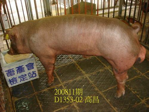 中央畜產會200811期D1353-02拍賣照片