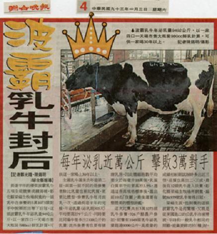 2003年優質牛競賽得獎名單-剪報