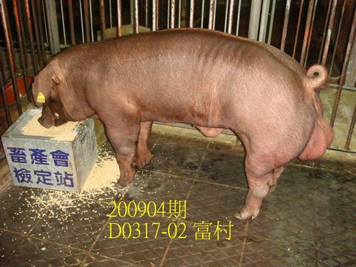 中央畜產會200904期D0317-02拍賣照片