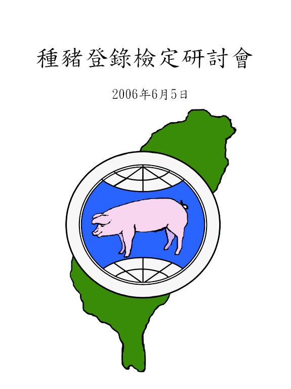 種豬登錄檢定研討會-開幕