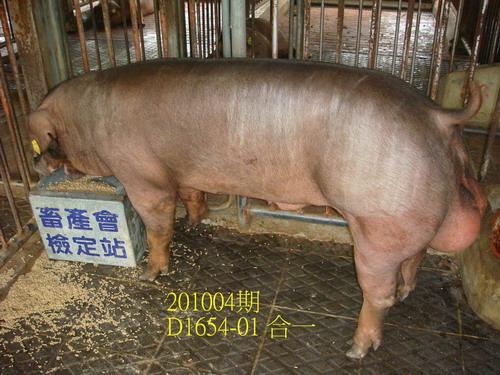 中央畜產會201004期D1654-01拍賣照片