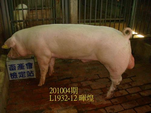 中央畜產會201004期L1932-12拍賣照片