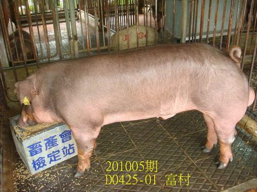 中央畜產會201005期D0425-01拍賣照片