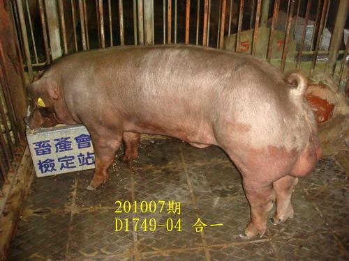 中央畜產會201007期D1749-04拍賣照片