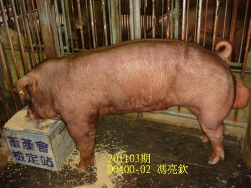 中央畜產會201103期D0400-02拍賣照片