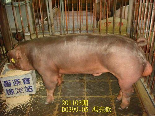 中央畜產會201103期D0399-05拍賣照片