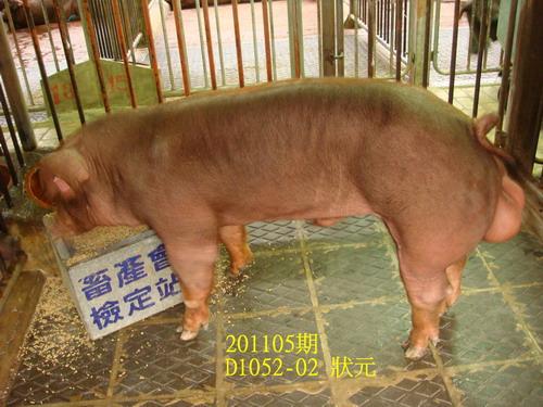 中央畜產會201105期D1052-02拍賣照片