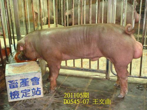中央畜產會201105期D0545-07拍賣照片