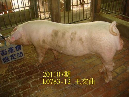 中央畜產會201107期L0783-12拍賣照片