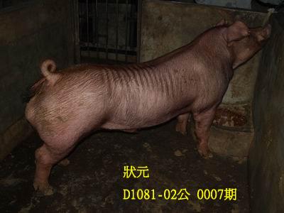 台灣動物科技研究所竹南檢定站10007期D1081-02拍賣相片