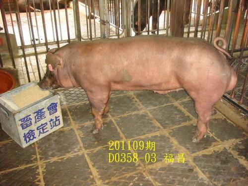 中央畜產會201109期D0358-03拍賣照片