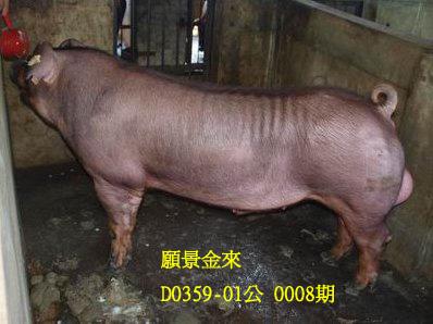 台灣動物科技研究所竹南檢定站10008期D0359-01拍賣相片