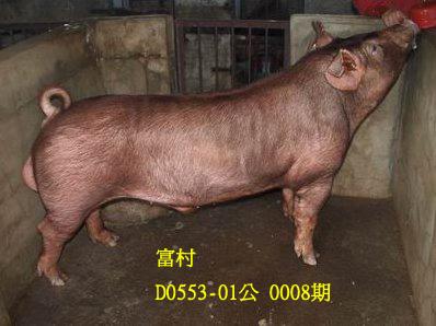 台灣動物科技研究所竹南檢定站10008期D0553-01拍賣相片