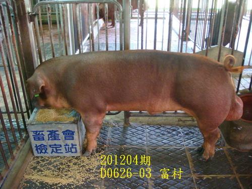 中央畜產會201204期D0626-03拍賣照片