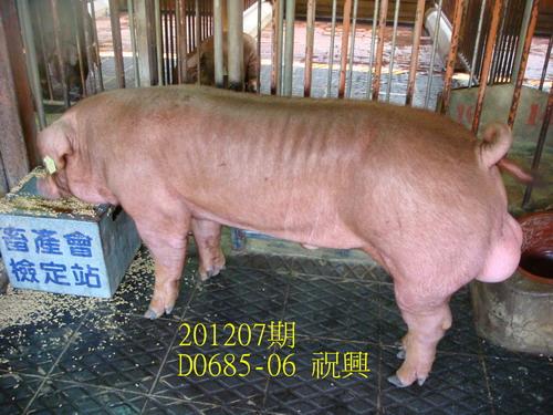 中央畜產會201207期D0685-06拍賣照片