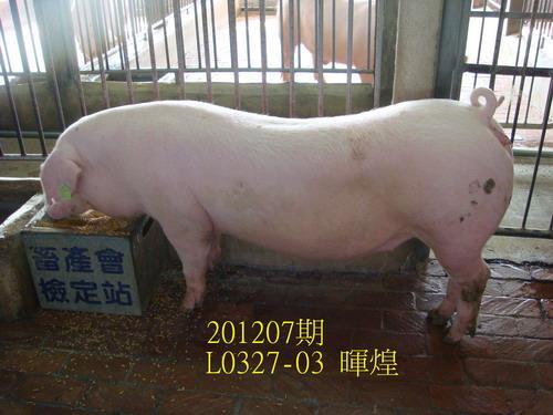 中央畜產會201207期L0327-03拍賣照片