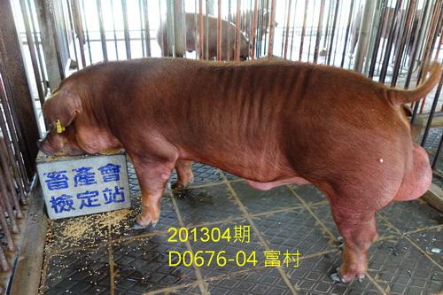 中央畜產會201304期D0676-04拍賣照片