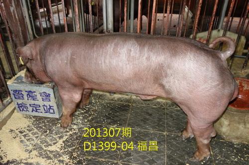 中央畜產會201307期D1399-04拍賣照片