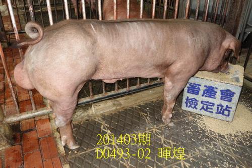 中央畜產會201403期D0493-02拍賣照片