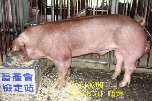 中央畜產會201403期D0496-01拍賣照片