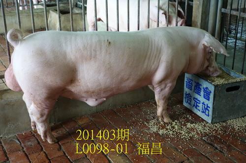 中央畜產會201403期L0098-01拍賣照片