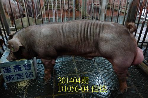 中央畜產會201404期D1056-04拍賣照片