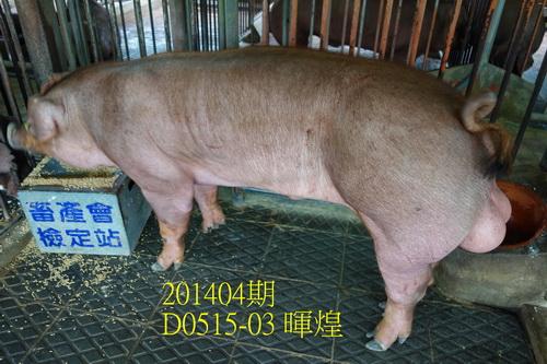 中央畜產會201404期D0515-03拍賣照片