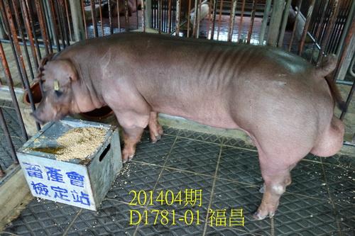 中央畜產會201404期D1781-01拍賣照片