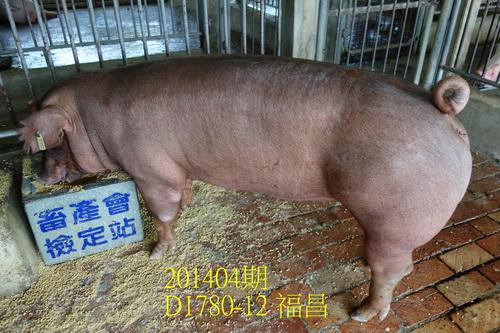 中央畜產會201404期D1780-12拍賣照片