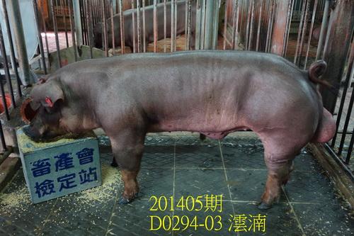 中央畜產會201405期D0294-03拍賣照片