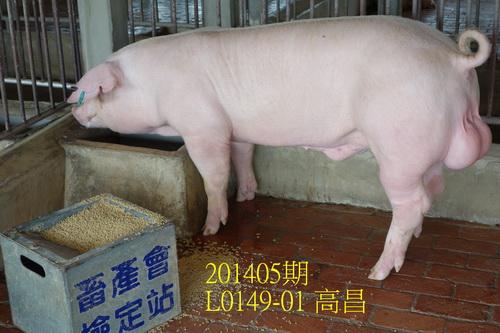 中央畜產會201405期L0149-01拍賣照片