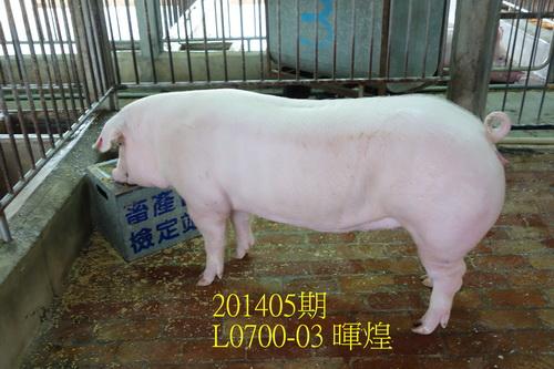 中央畜產會201405期L0700-03拍賣照片