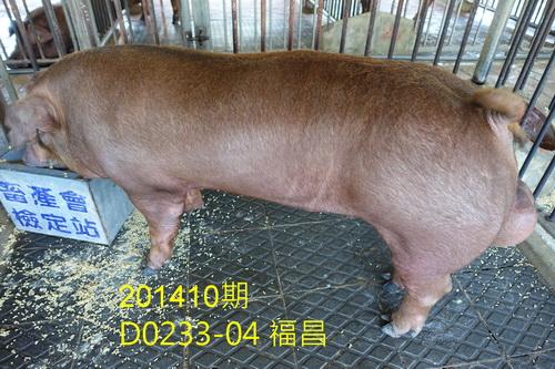 中央畜產會201410期D0233-04拍賣照片