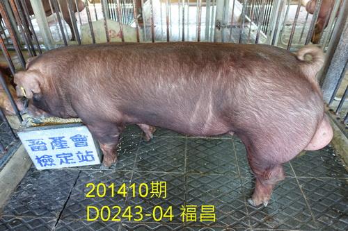 中央畜產會201410期D0243-04拍賣照片