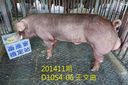中央畜產會201411期D1054-06拍賣照片