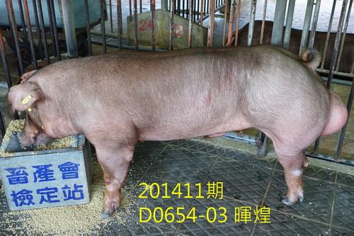 中央畜產會201411期D0654-03拍賣照片