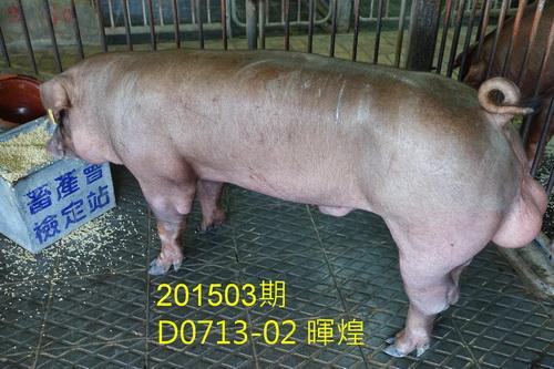 中央畜產會201503期D0713-02拍賣照片