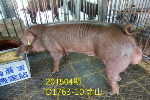中央畜產會201504期D1763-10拍賣照片