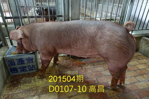 中央畜產會201504期D0107-10拍賣照片