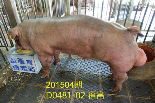 中央畜產會201504期D0481-02拍賣照片