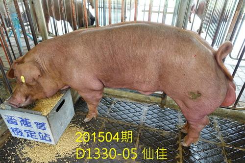 中央畜產會201504期D1330-05拍賣照片