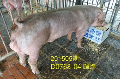 中央畜產會201505期D0768-04拍賣照片