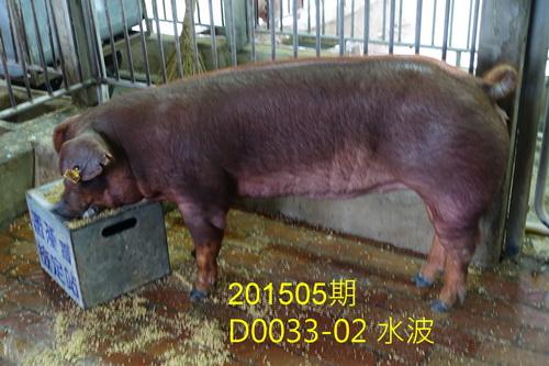 中央畜產會201505期D0033-02拍賣照片