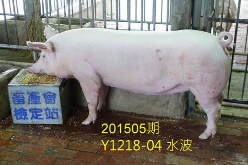 中央畜產會201505期Y1218-04拍賣照片