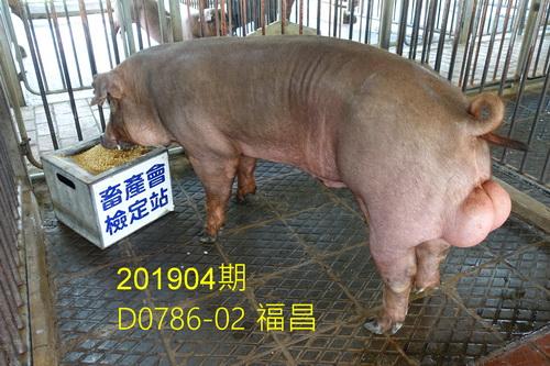 中央畜產會201904期D0786-02拍賣照片