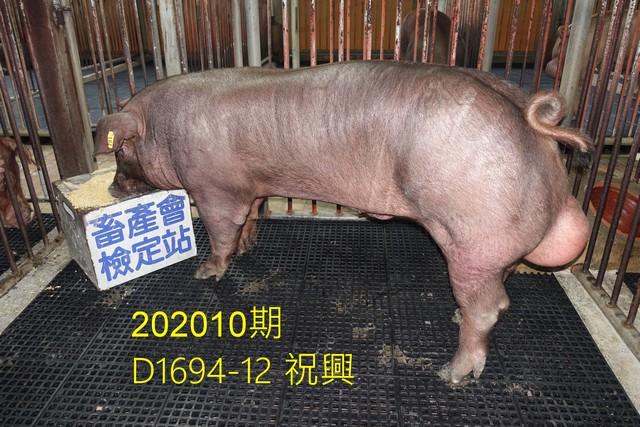 中央畜產會202010期D1694-12拍賣照片