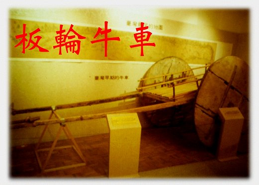 台灣牛圖像 (APEC2003 p49)