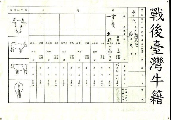 台灣牛圖像 (APEC2003 p55)