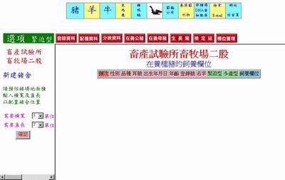 網路養豬-網路養豬策略聯盟/欄位管理/豬場棟欄建立修改 (1)  p53